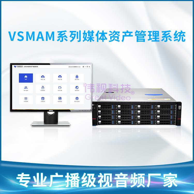 數字高清數字資產管理系統設計 VSMAM系列媒體資產管理存儲系統一體機