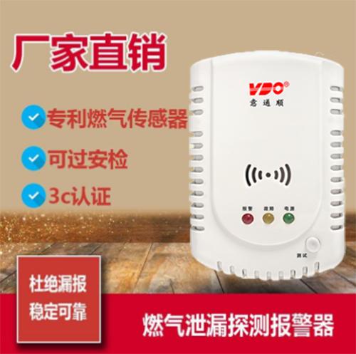 西安有賣煤氣泄漏報警器家用燃氣報警器有毒氣體報警器