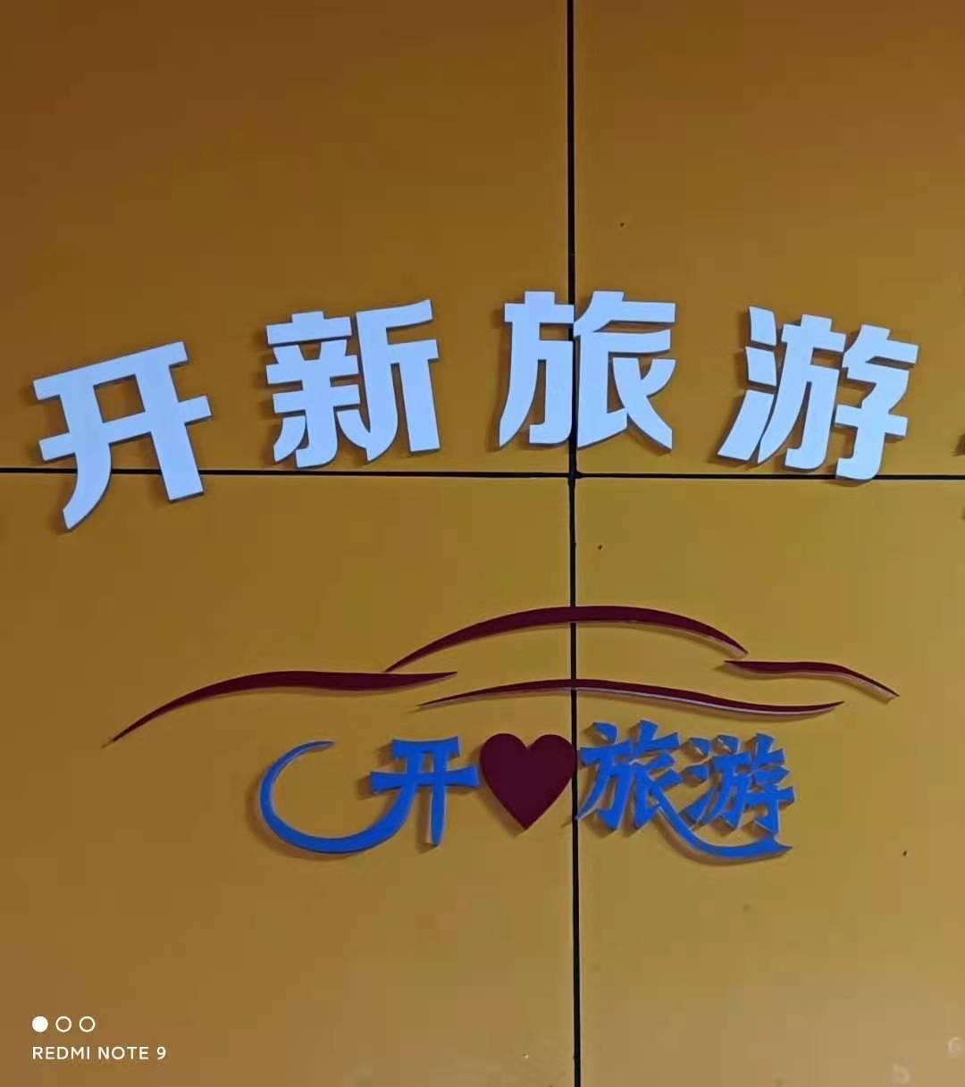 深圳市開新旅游有限公司