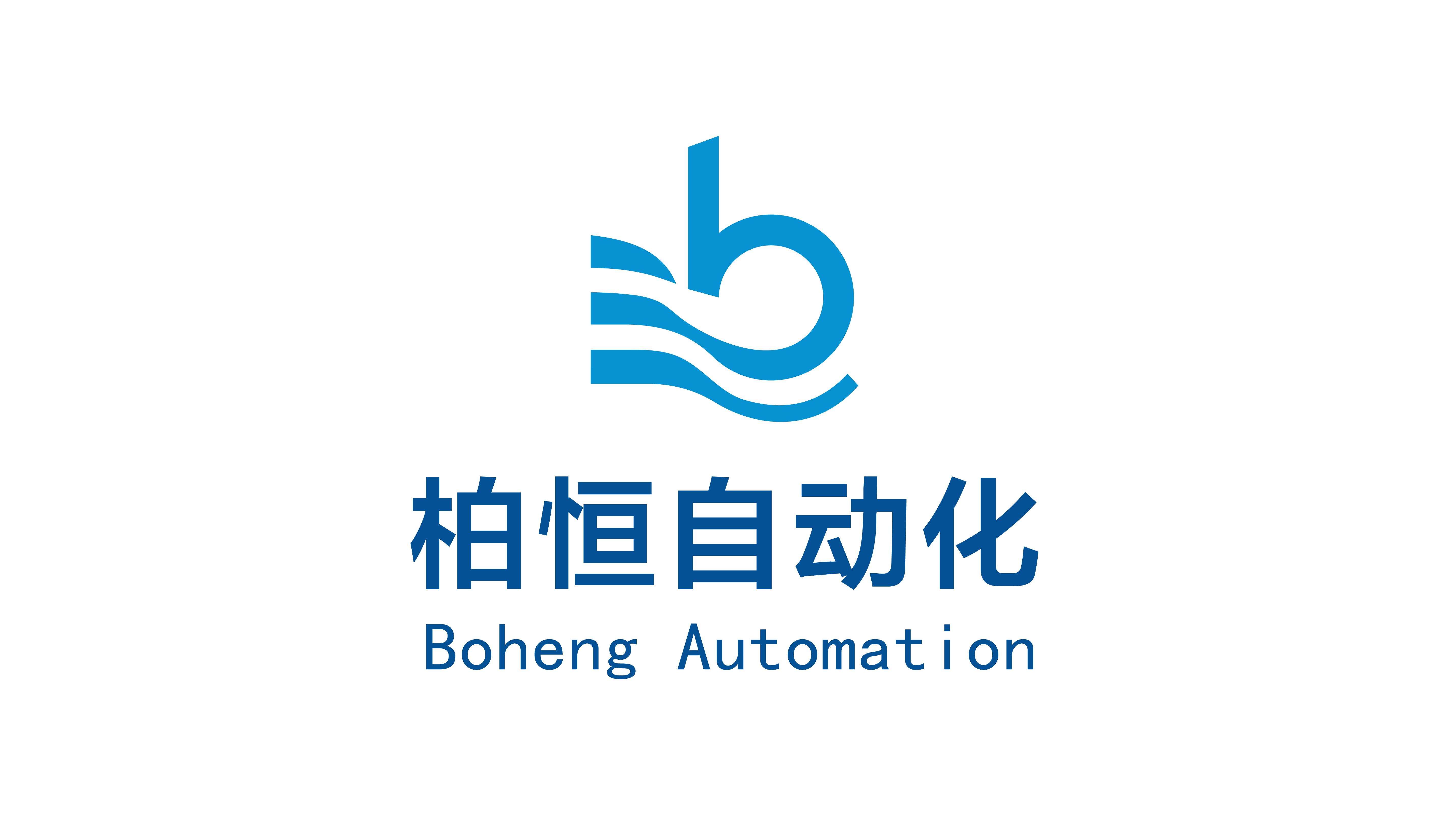 天津市柏恒自動化設備有限公司