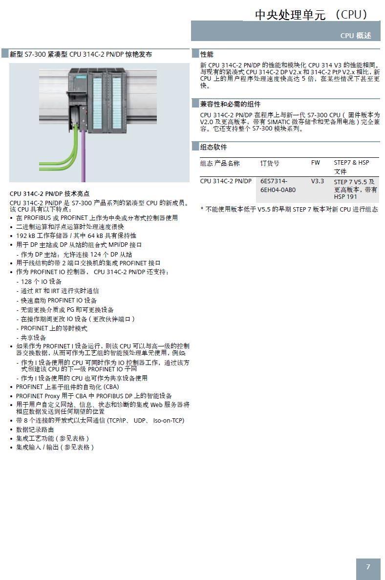 德國西門子V90電纜代理商