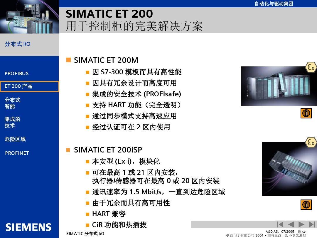 西門子ET200接口模塊供貨商