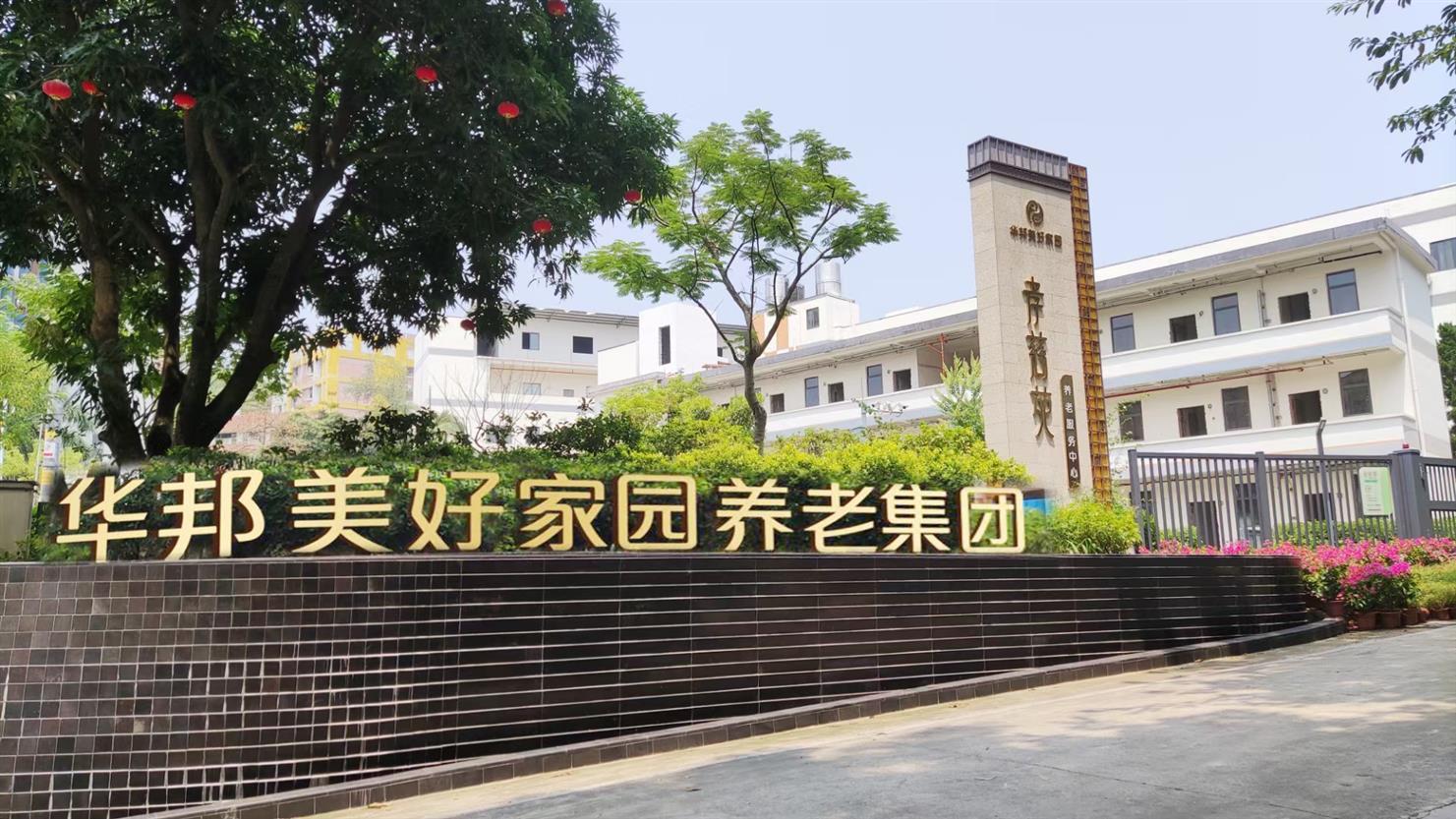 广州天河区自理老人院收费价格表 粤华孝慈苑养老院