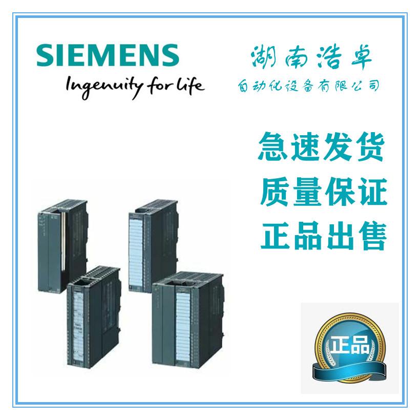 西直門S7-300高速布爾處理器一級經銷商