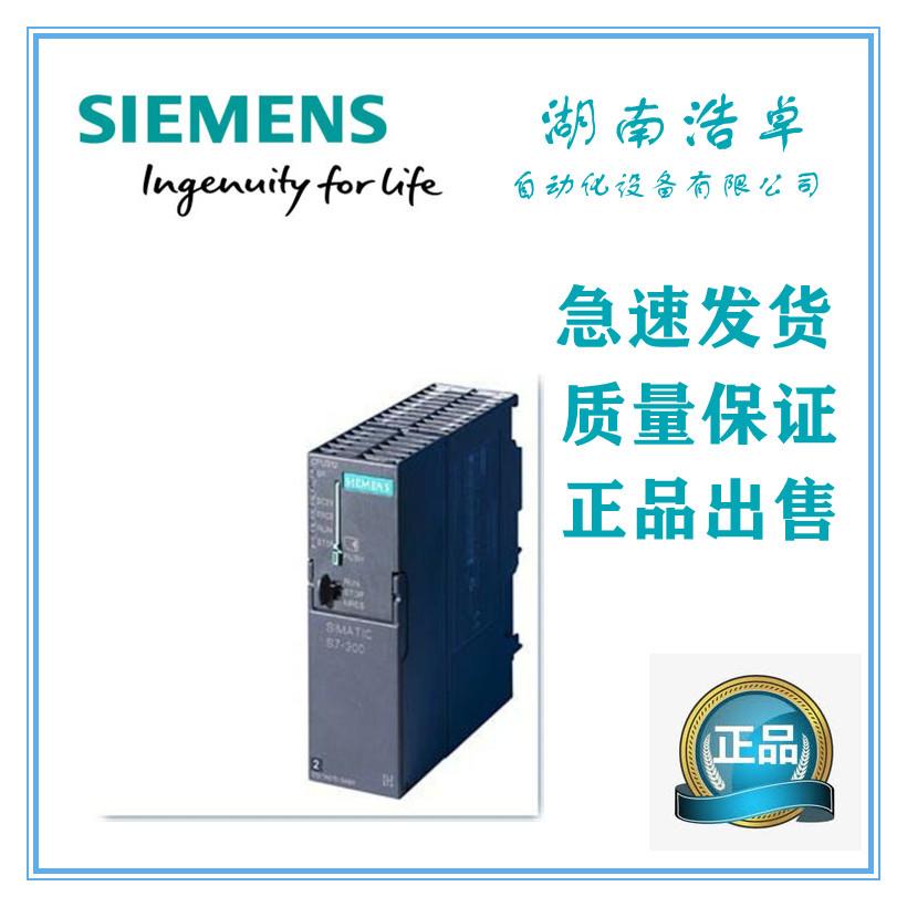 S7-300安全型模擬量輸入模塊經銷商