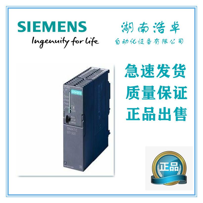 西門子S7-400信號模板中國供貨商