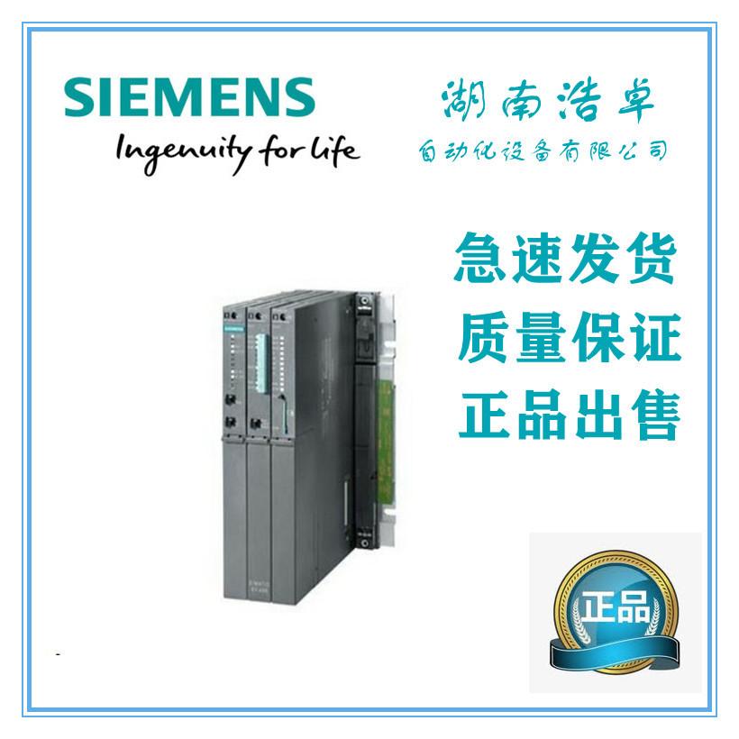 S7-400計數器模塊中國一級代理商