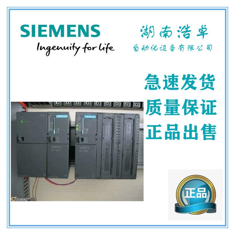 西門子S7-1200模擬量輸入/輸出模塊供貨商