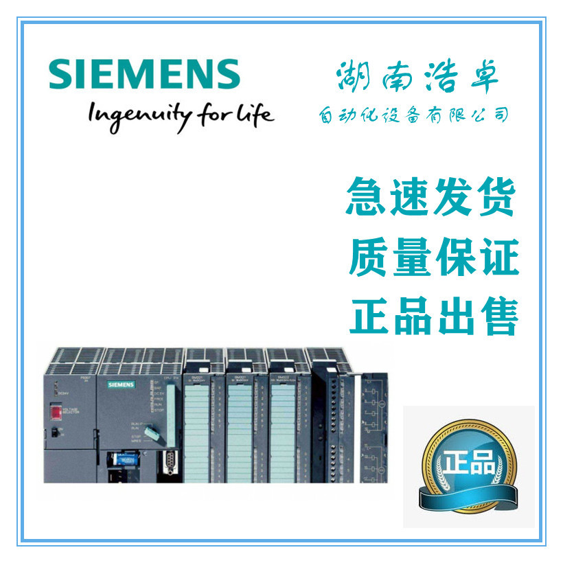 西門子S7-1200開放型CPU代理商