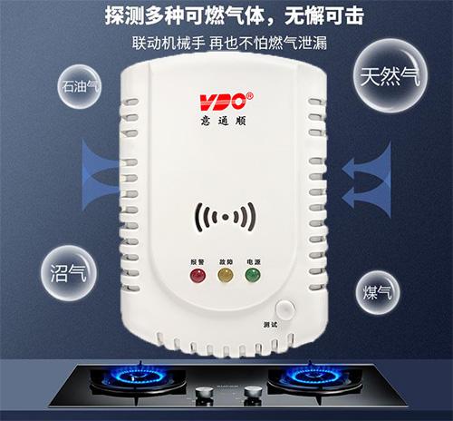 廚房煤氣泄漏燃氣報警器**氣濃度監測儀傳感器