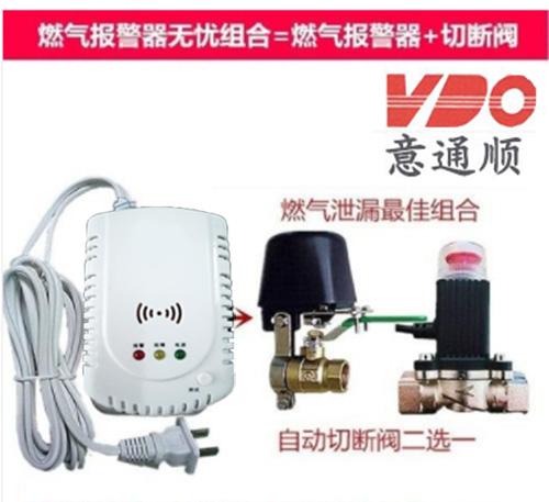 深圳意通順家用燃氣報警器可燃氣體檢測