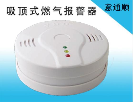智能家居ZigBee無線吸*式燃氣報警器 歐家寶智能家居
