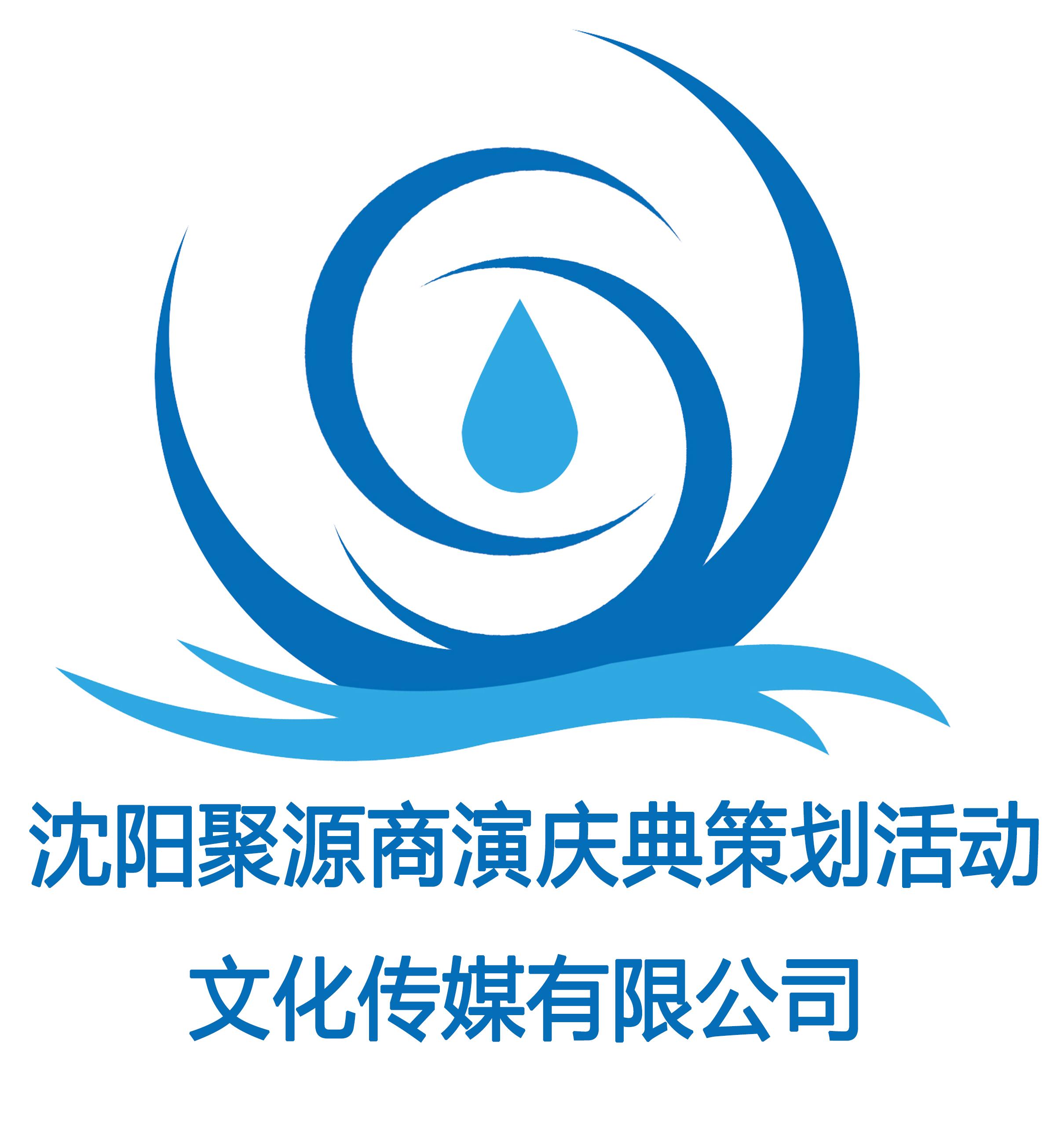 沈陽聚源商演慶典策劃活動文化傳媒有限公司
