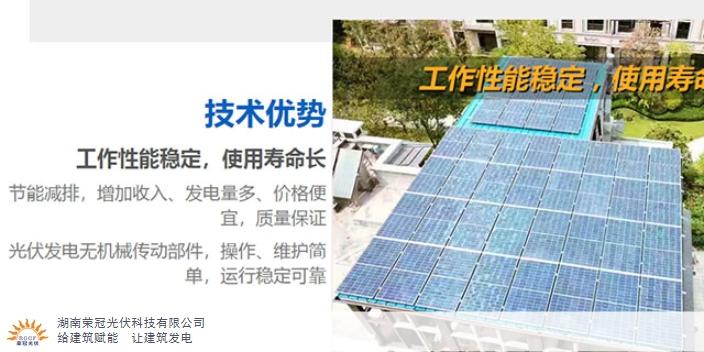 黃石應該怎么做光伏新能源 光伏發電 湖南榮冠光伏科技供應