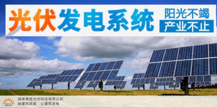張家界品質光伏新能源 來電咨詢 湖南榮冠光伏科技供應
