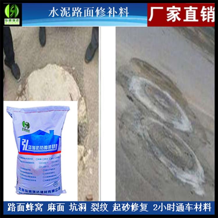 濱州陽信道路修補材料_沉降縫修復的陽信公路路面修補材料
