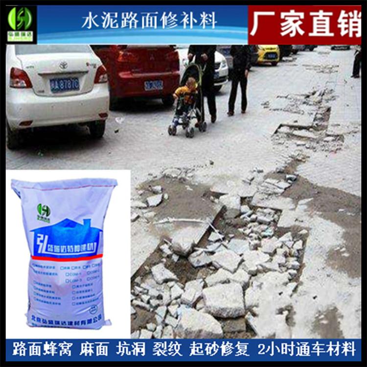 菏澤巨野道路修補材料_2小時通車的巨野混凝土路面修補料