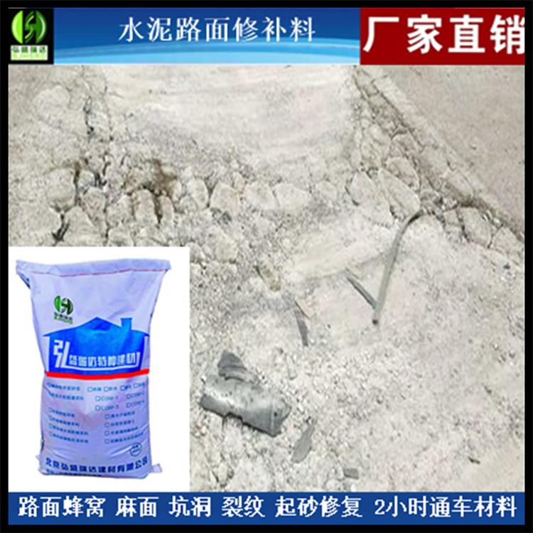 菏澤鄆城水泥路面修補材料_坑洼修復的鄆城水泥路面快速修補料