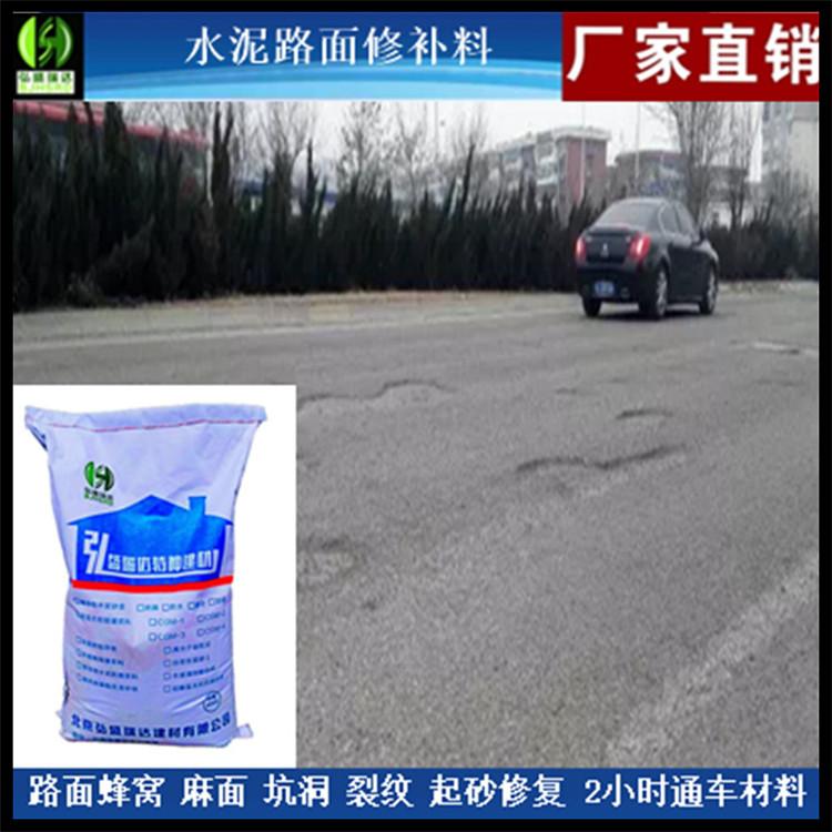 菏澤鄄城道路修補材料_龜裂修復的鄄城公路修補料