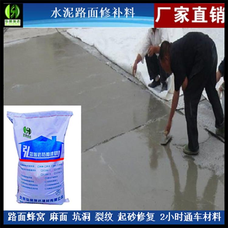 菏澤東明水泥路面修補材料_坑坑洼洼修補的東明公路搶修材料