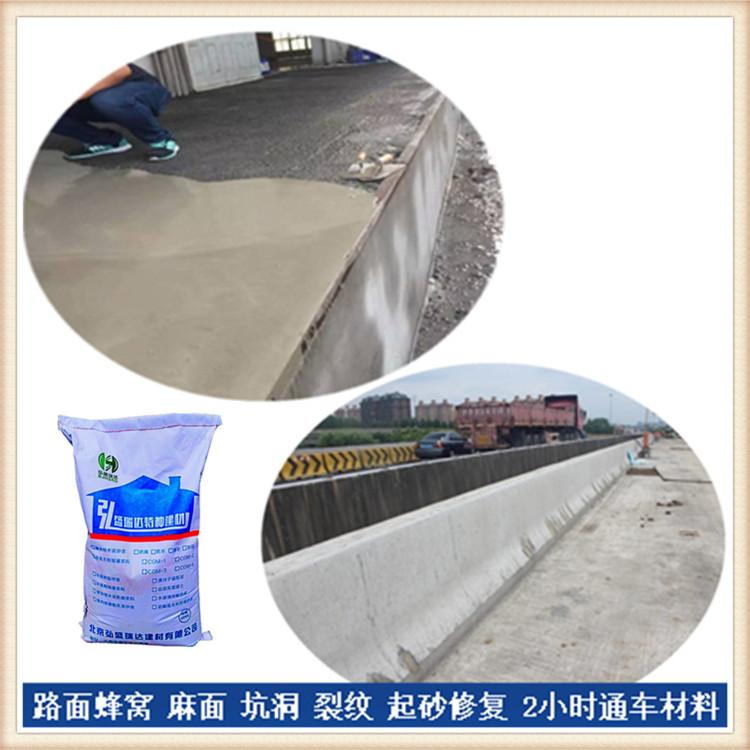 二七水泥路面修補材料_沉降縫修復的二七路面修補料