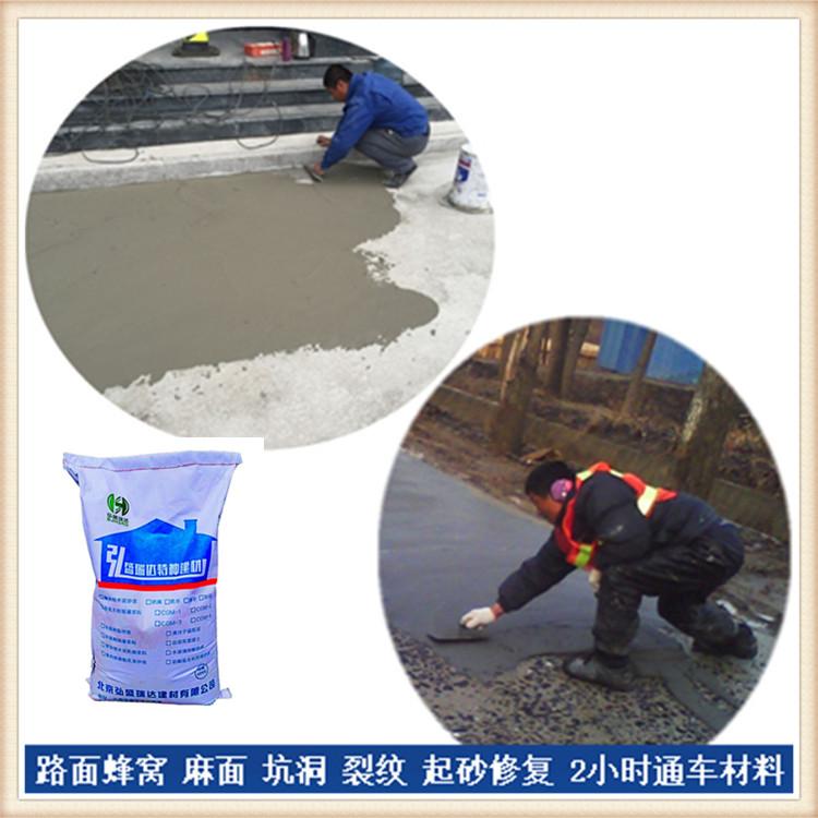 鄭州管城道路修補材料_麻面修補的管城混凝土路面修補料