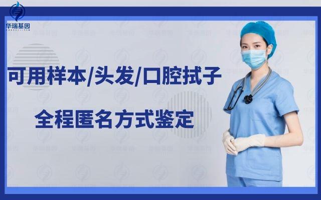 广州南沙区本地个人亲子鉴定收费标准
