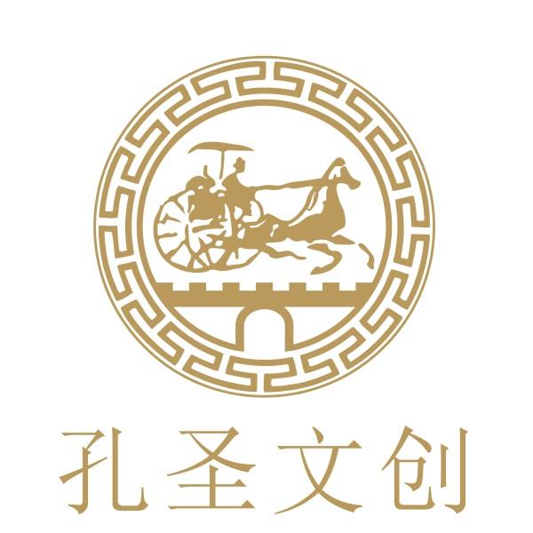 濟寧市孔圣文化創意有限公司
