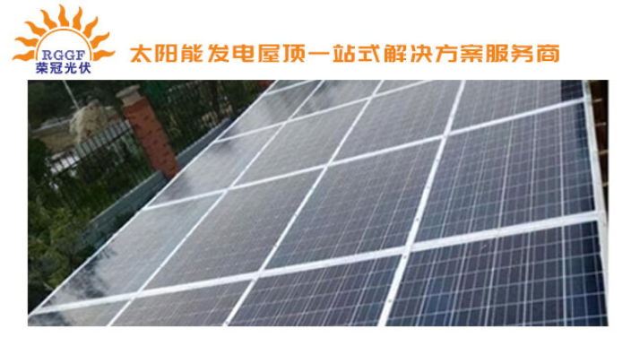 懷化榮冠光伏費用是多少 太陽能光伏 湖南榮冠光伏科技供應