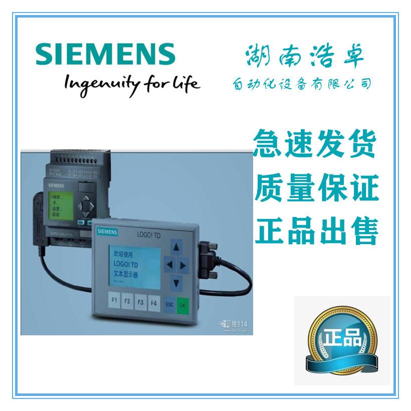 西門子智能邏輯控制模塊基本型主機中國供應商