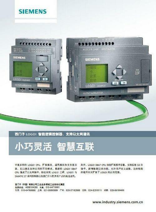 LOGO基本型主機中國供應商