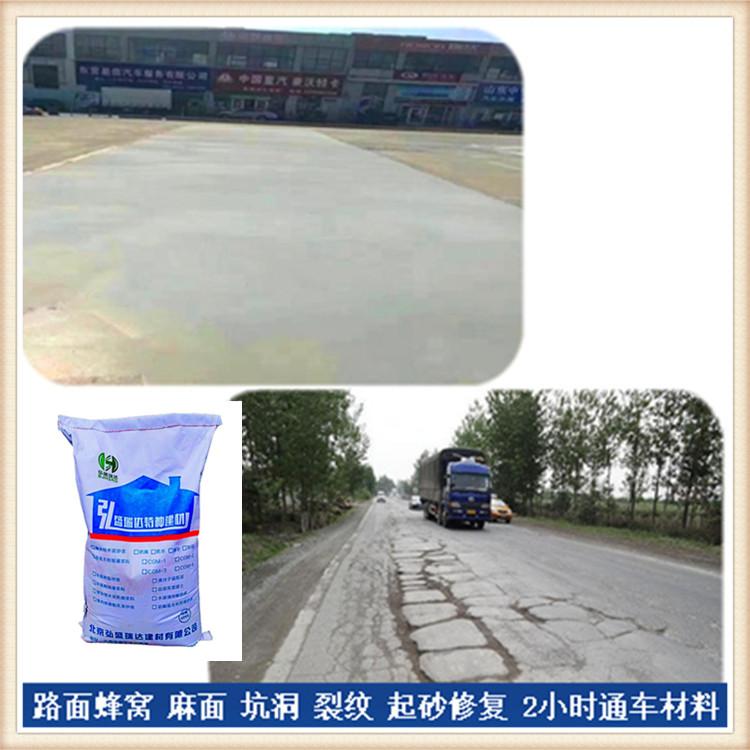 開封順河水泥路面修補材料_凍融麻面修復的順河公路修補料