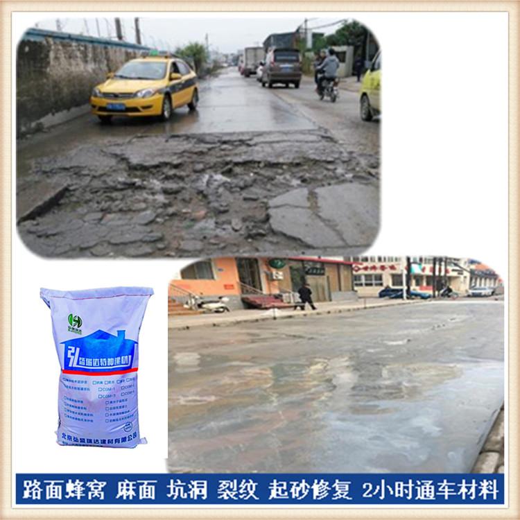 開封鼓樓水泥路面修補材料_露石子修補的鼓樓公路搶修材料