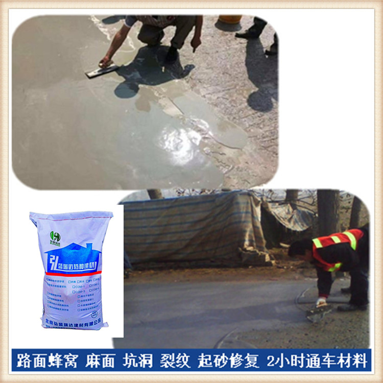 開封通許水泥路面修補材料_坑坑洼洼修補的通許混凝土路面修補料