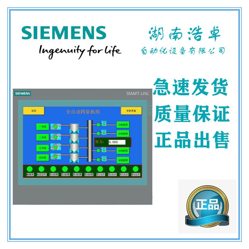 西門子KTP600觸摸屏經銷商