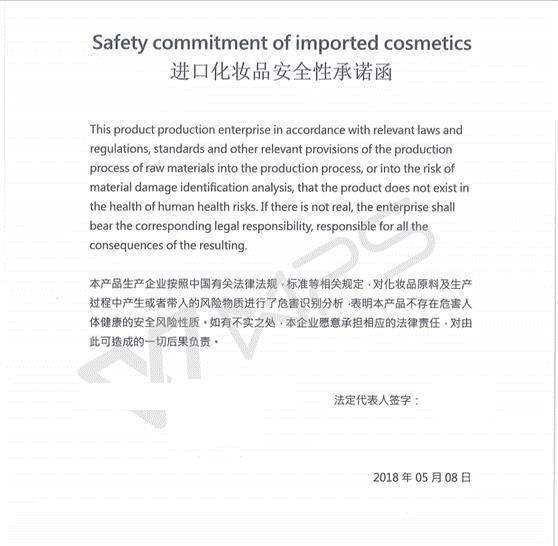 舟山进口化妆品供应