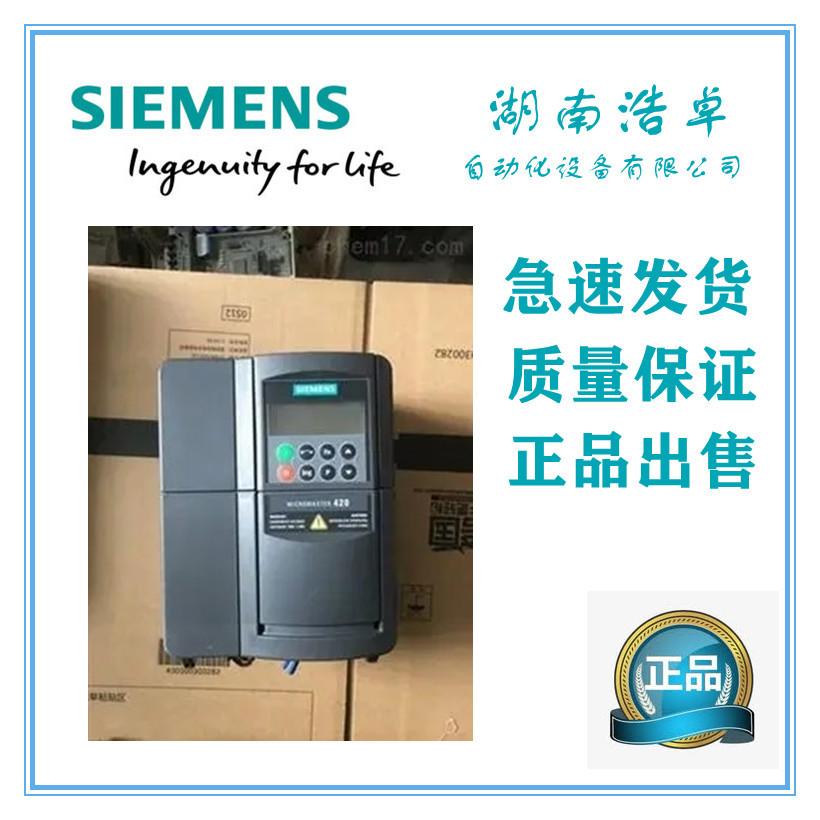 西門子MM420-15K/3變頻器15KW供貨