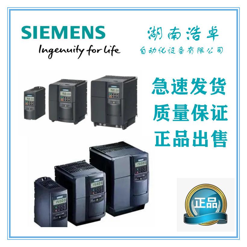 西門子MM430-3700/3變頻器37KW中國供應商