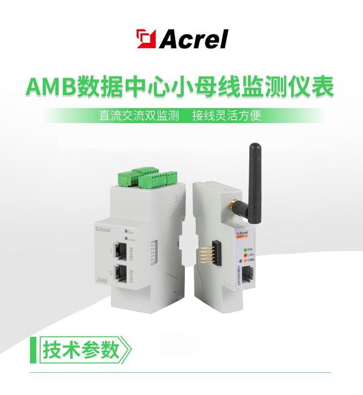 安科瑞智能小母線直流監控裝置AMB100-D/W