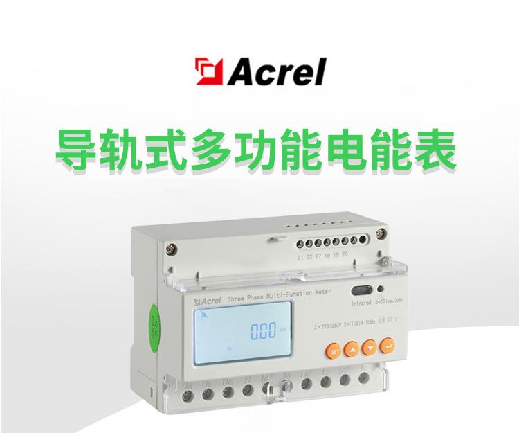 安科瑞導軌安裝電能表DTSD1352/C MODBUS協議電能表