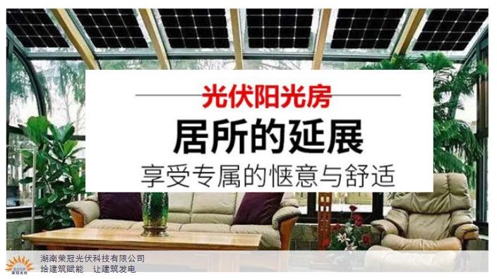 岳陽品質榮冠光伏 光伏補貼 湖南榮冠光伏科技供應