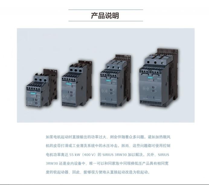 西門子   3RW4443-2BC45代理商