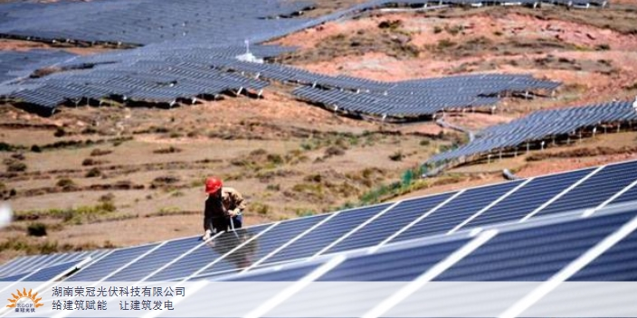 湘西太陽能發電有哪些 有口皆碑 湖南榮冠光伏科技供應
