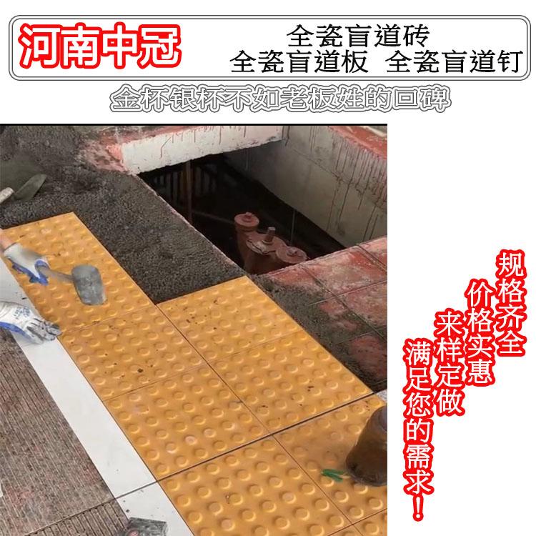合肥地鐵S1號線全瓷盲道磚施工要求L
