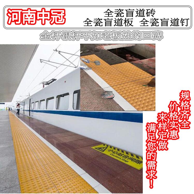 辽宁鞍山盲道砖/全瓷盲道砖标准类型L