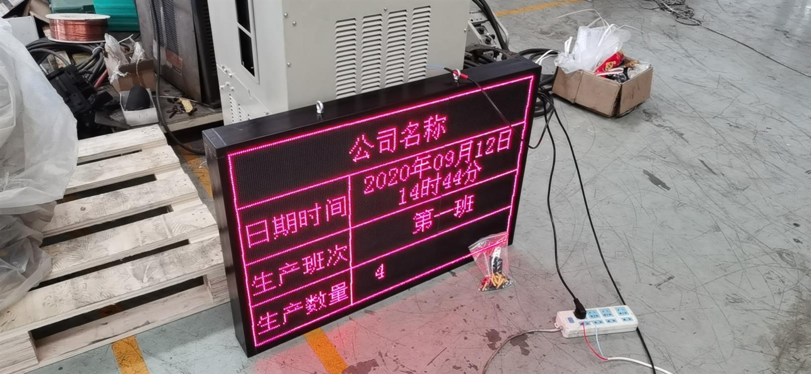 白山二次开发LED屏