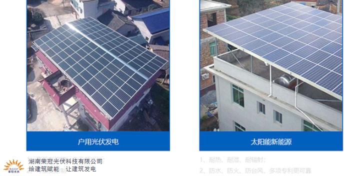 吉林光伏新能源制作 光伏發電 湖南榮冠光伏科技供應