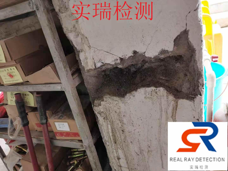 深圳房屋鉴定机构