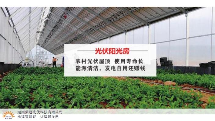 海南光伏陽光房共同合作 來電咨詢 湖南榮冠光伏科技供應