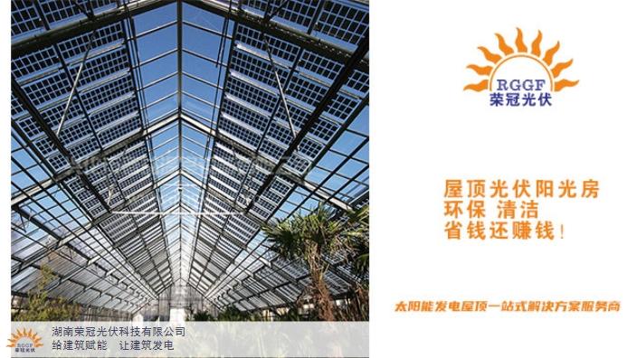 新余光伏陽光房生產廠家 **服務 湖南榮冠光伏科技供應